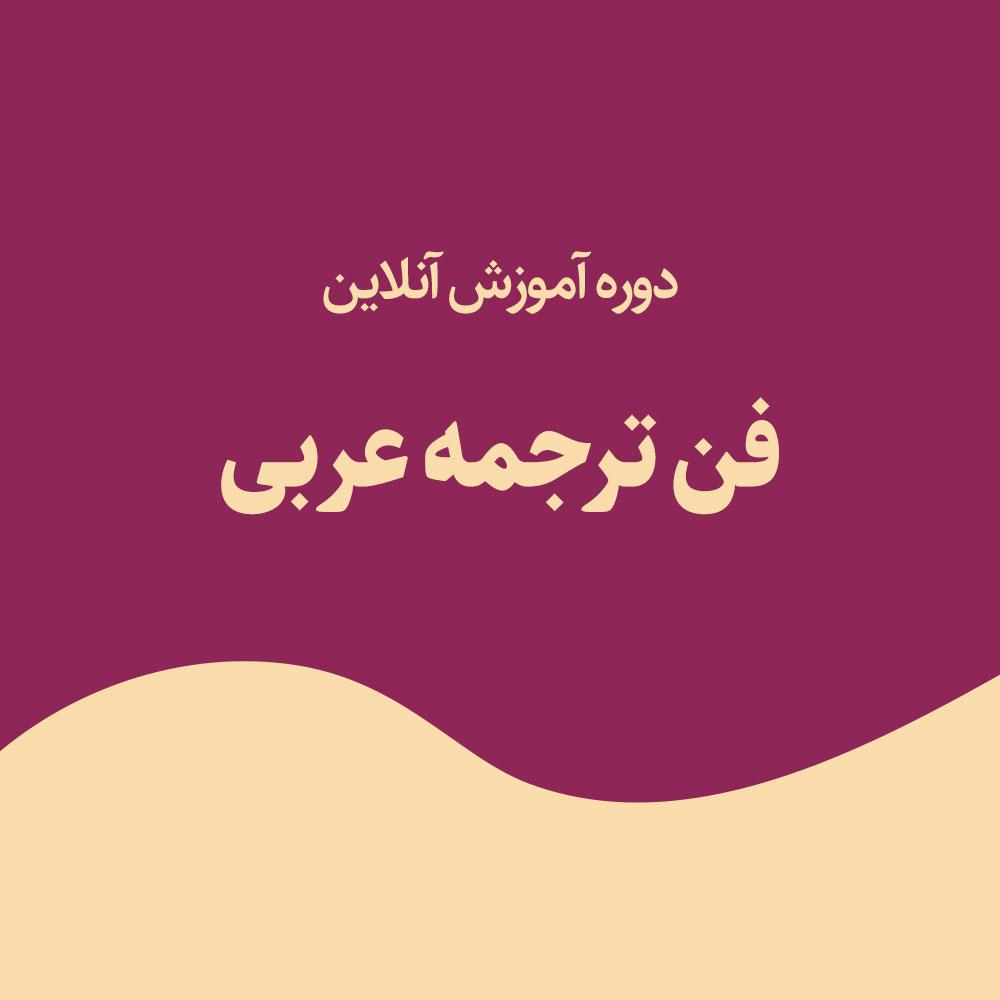 دوره آموزشی فن ترجمه عربی